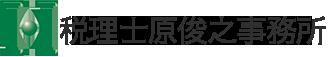 【遺産相続】税理士原俊之事務所